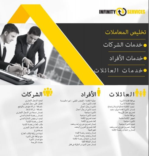 infinity Services