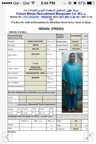 VISA IS READY ...INDIAN HOUSEMAID