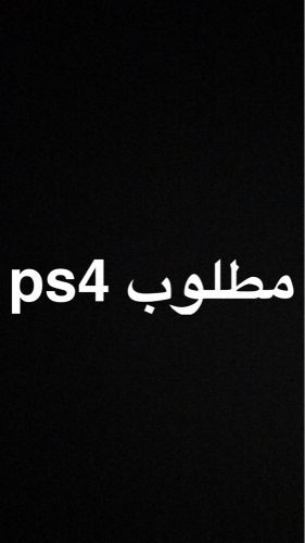 I want PlayStation