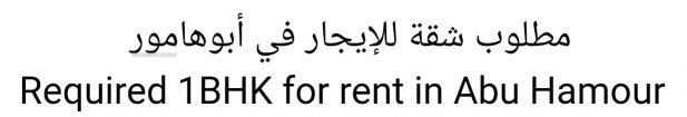 Required 1BHK to hire in Abu Hamour