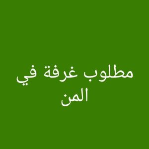 im looking for a room in mansoura