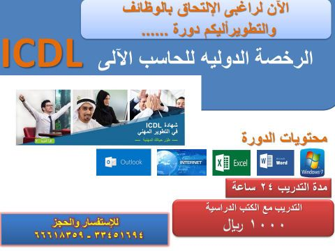 ICDL course