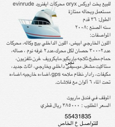 sell yacht 2008