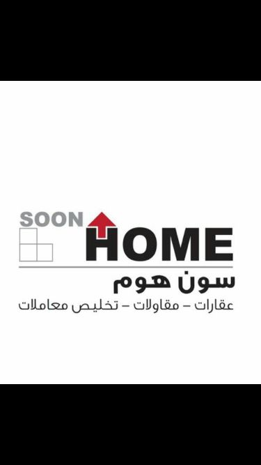 soon home services clearing