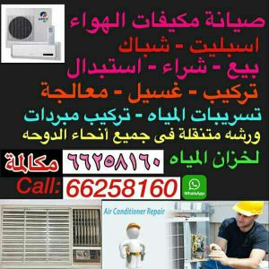 a/c selling & services.