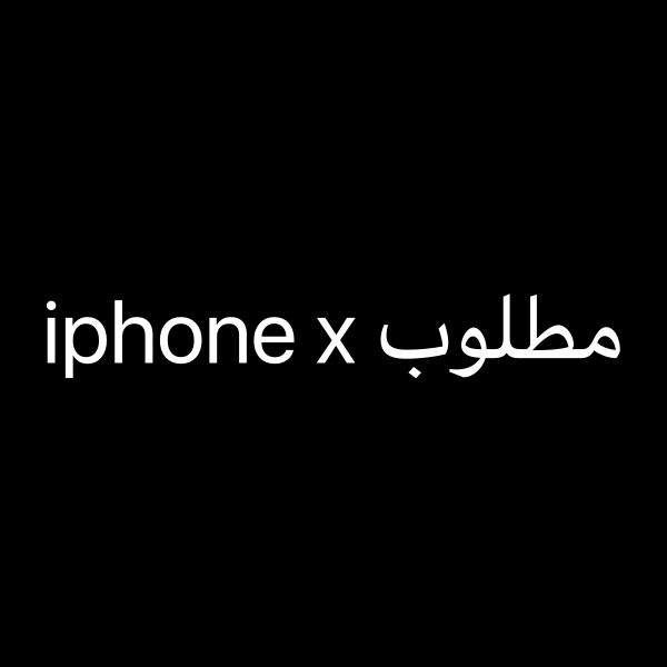 Required iphone X
