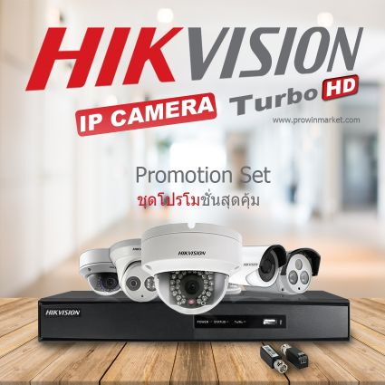 CCTV ALL PACKAGES