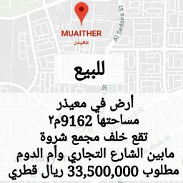 for sale Land in Muaither