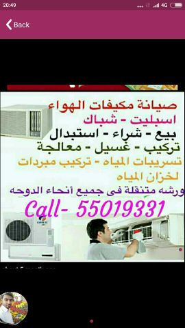 For sel and  buy and servicing