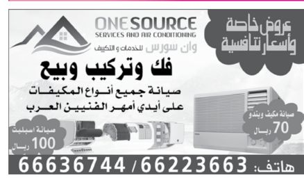 one source services and air conditioning