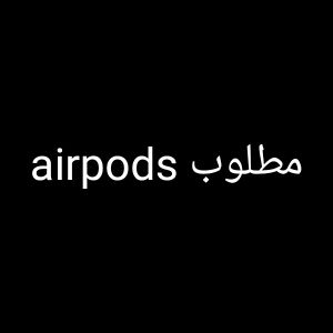 need airpods