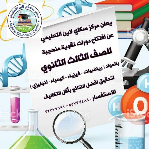 courses of all subjects  for all levels