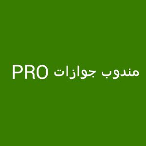 Public Relations Officer (PRO )