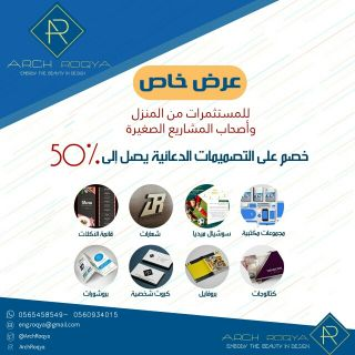 offer for addvertis designs up to 50%