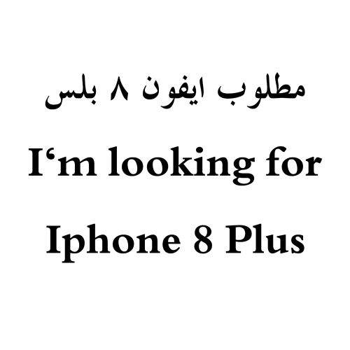 Wanted iphone 8+