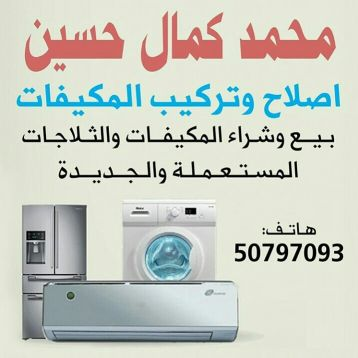 Servicing,Fixing,Selling and buying A/C
