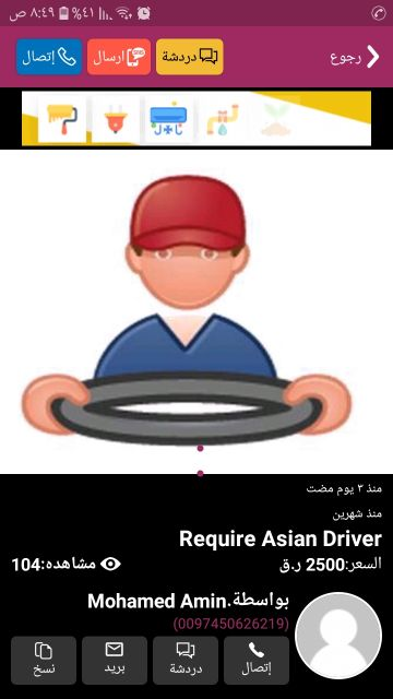 Require Asian Driver