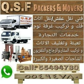 Call:55494780 For Moving & Packing House