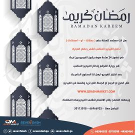 video ramadan kareem