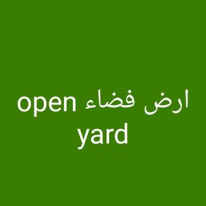 open yard for rent