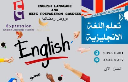 English and IELTS preparation courses