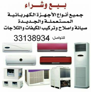 A/C selling. fixing. repairng. servica
