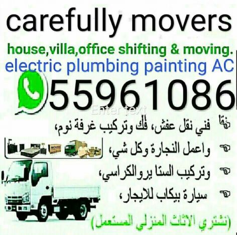 moving shifting call me please