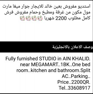 Fully Furnished Studio in Ain Khaled