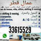 Call 33615529 House Office Moving