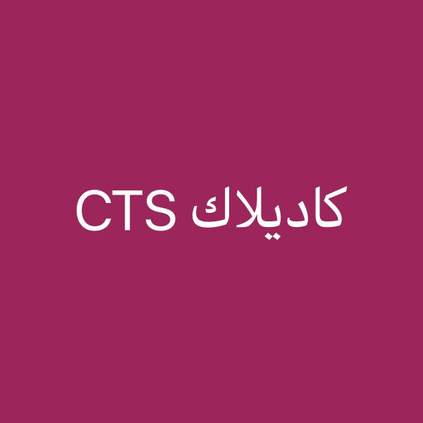 Cts 2013 for sale