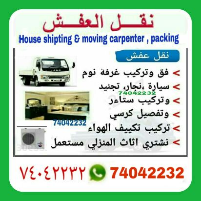 sir / madam  House Shipting & Moving