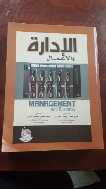 book about business and how to control i