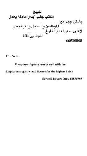 Company for sale