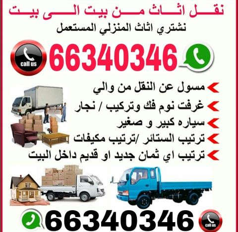 Shifting&Moving Carpenter best service