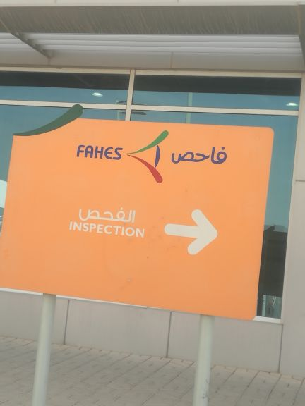 fahes inspection