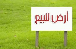 for Sale land in azghawah