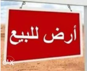 for Sale land in lusail