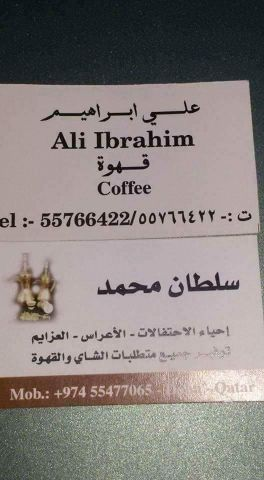 Arabic tea and special coffee