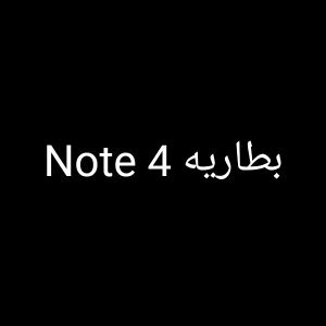 wanted Note 4 Battery