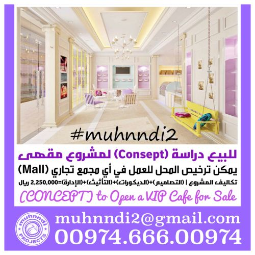 CONSEPT for Sale