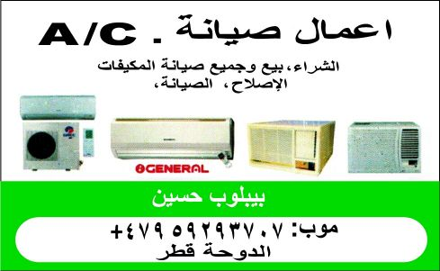 A/C Selling and Fixing _ Servicing