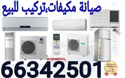 FOR A/C MAINTENANCE & FIXING CALL US.