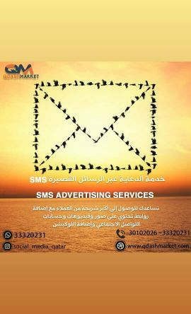 SMS services for companies