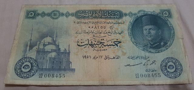 5 pounds 1951 king Farouk
