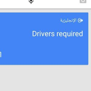driver's required