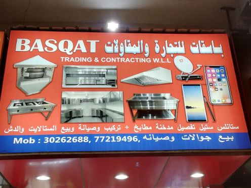 Mobile Repairing and Services