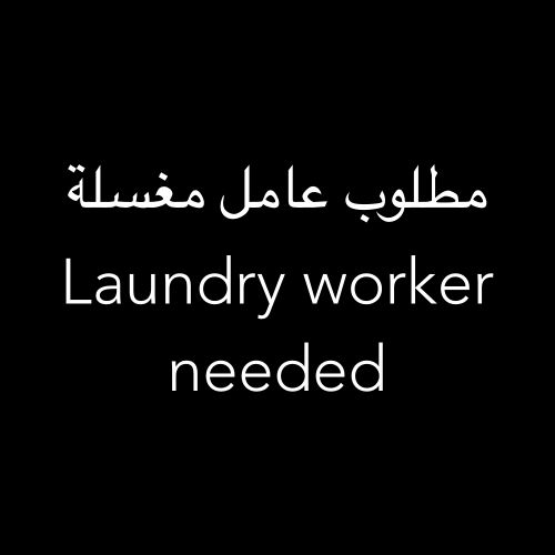 Laundry worker needed