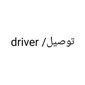 driver for students & employees