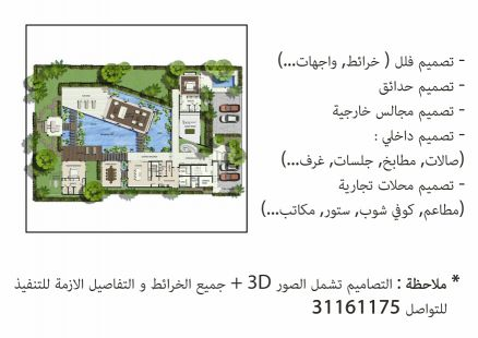design villa and commercial area