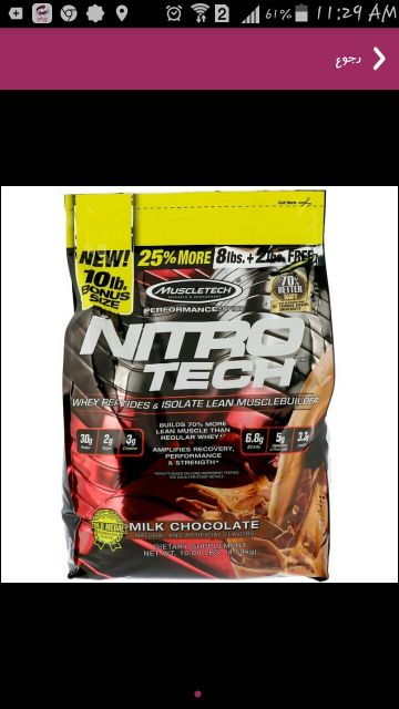 نيتروتك NITROTIC PROTIEN